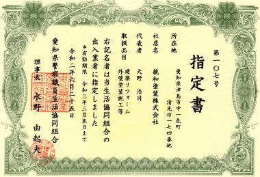 愛知県警察職員協同組合指定業者