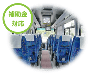 補助金対応 公共交通機関