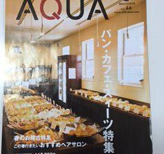 月刊アクア 三月号特別キャンペーン