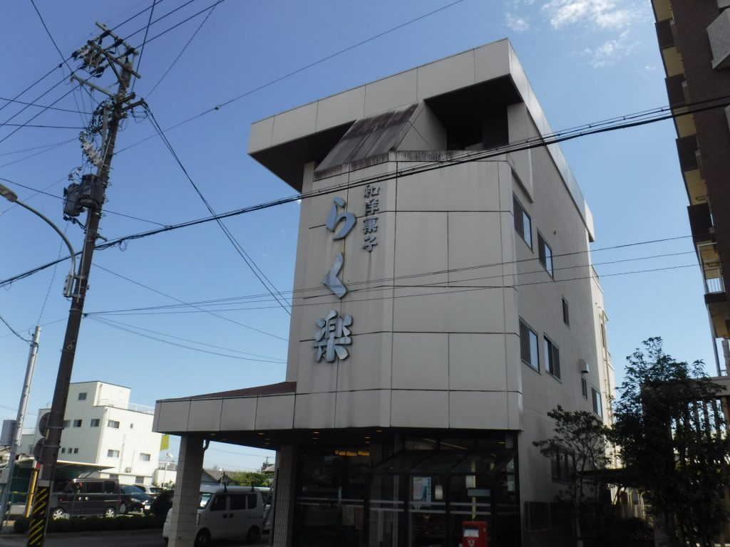 津島市 和・洋菓子店 R様 の塗り替え紹介 Re.ペイント工房