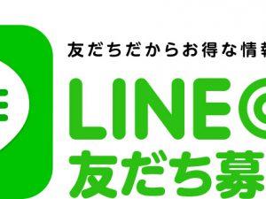 Re.ぺいんと工房公式LINEアカウントのお知らせ