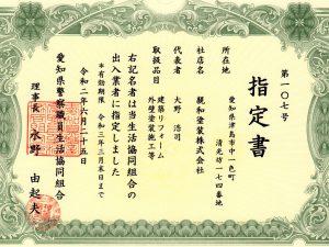 愛知県警察職員生協組合 指定業者